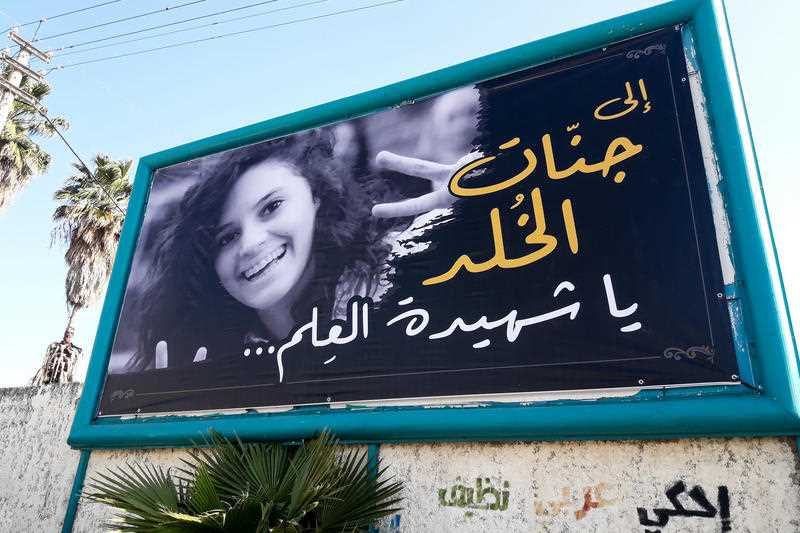 A billboard along the street leading to the mosque in Aya Maarsawe's home town in Israel. It reads 'to the gardens of God'.
