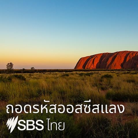 Uluru SBS Thai