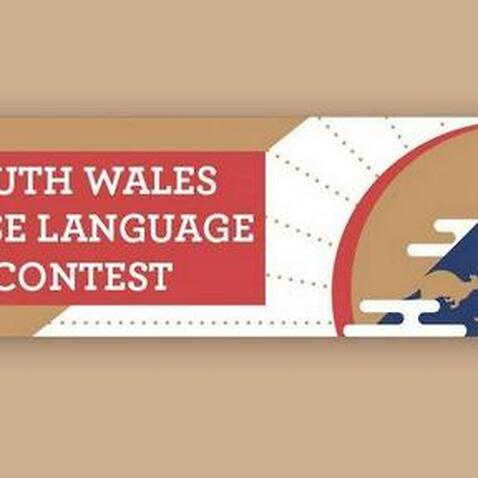 NSW Contest Japanese language speech contest