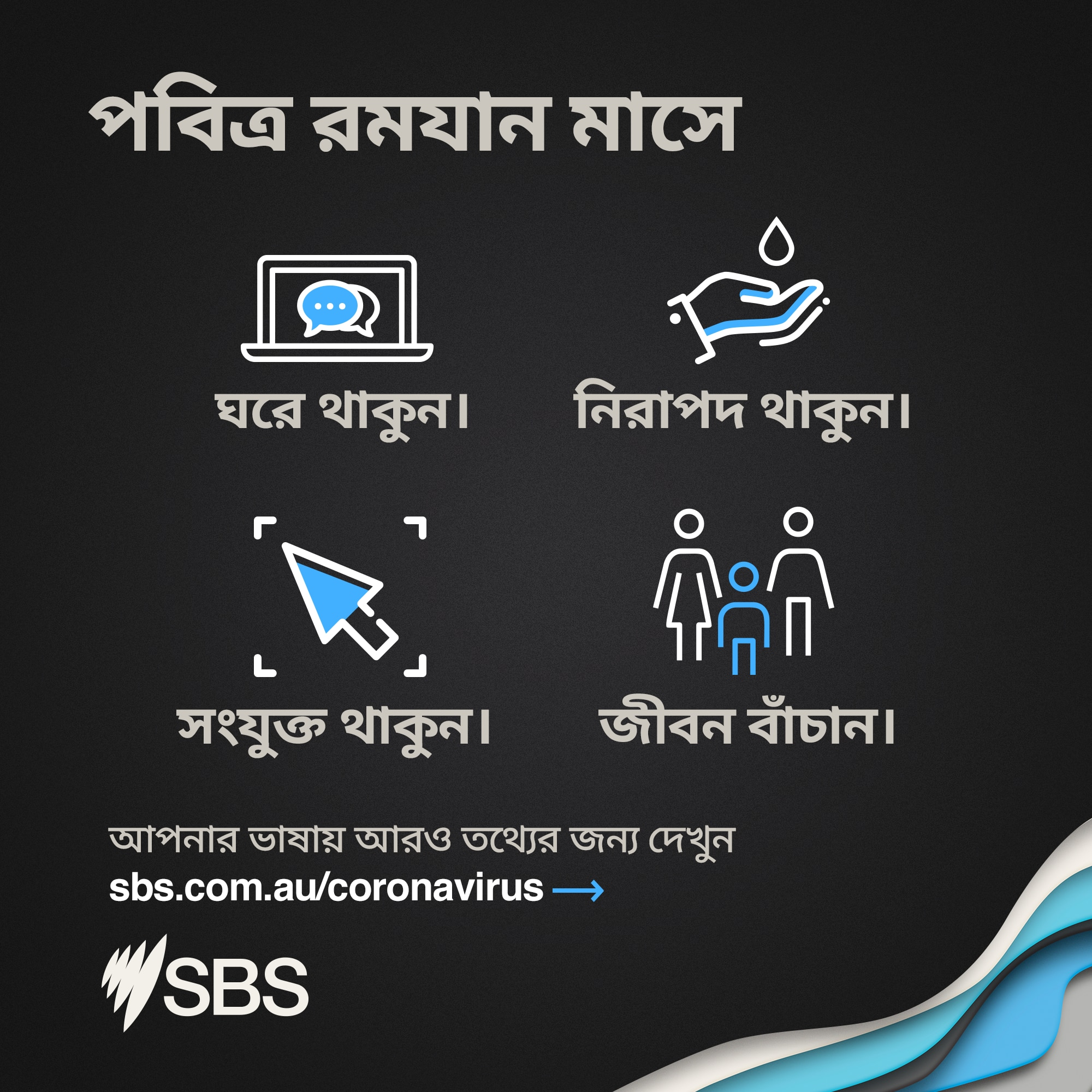 alc covid ramadan bangla