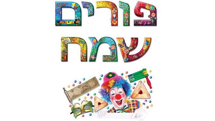 SBS Language | Alex Dafner, Chag Purim Sameach...listen to his weekly Yiddish Report 12.3.2017