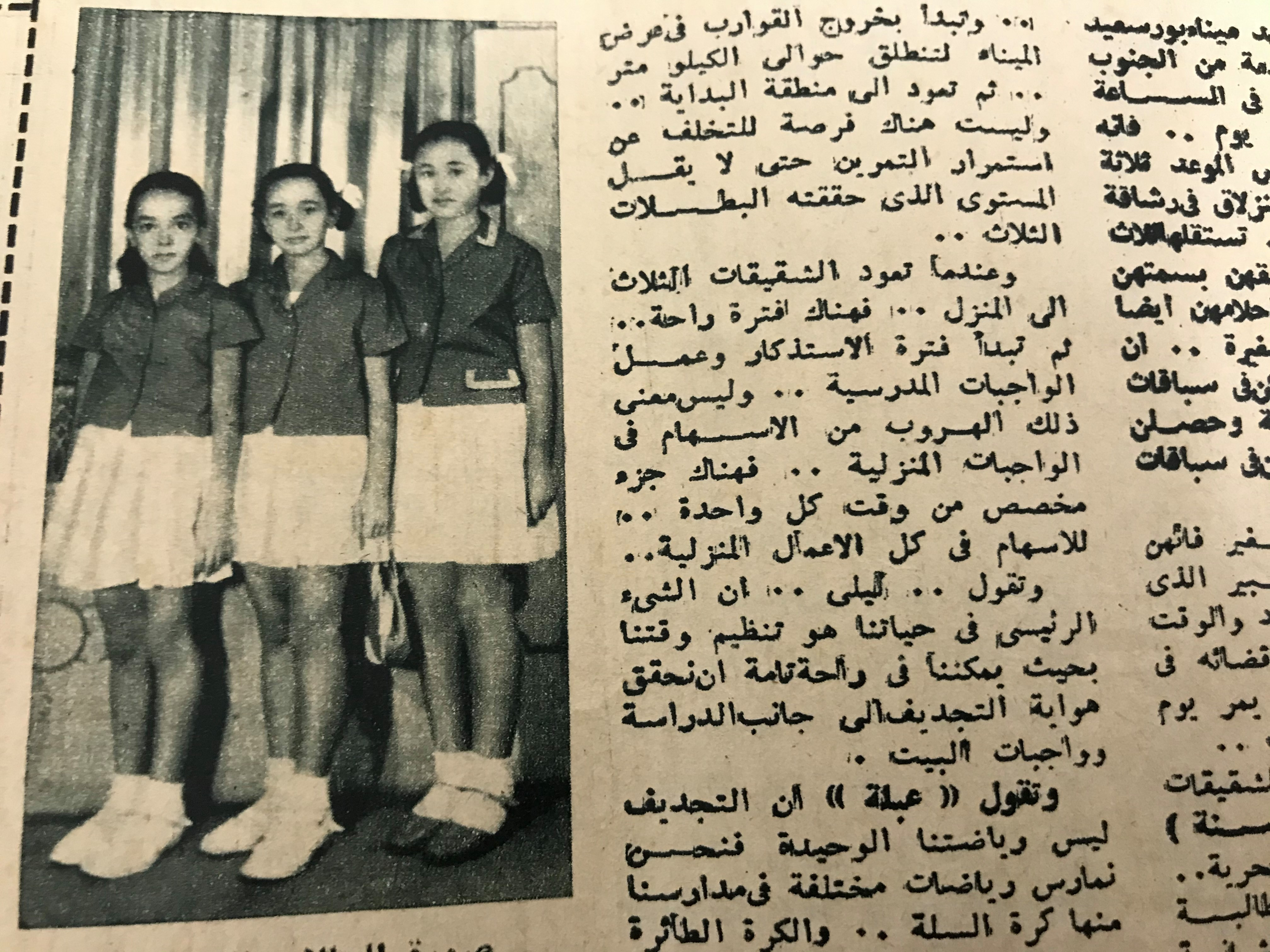 Abla Kadous with her sisters at the age of 13.