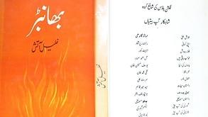 SBS Language | Khalil Atish's 'Bhambarh': a book of fiery