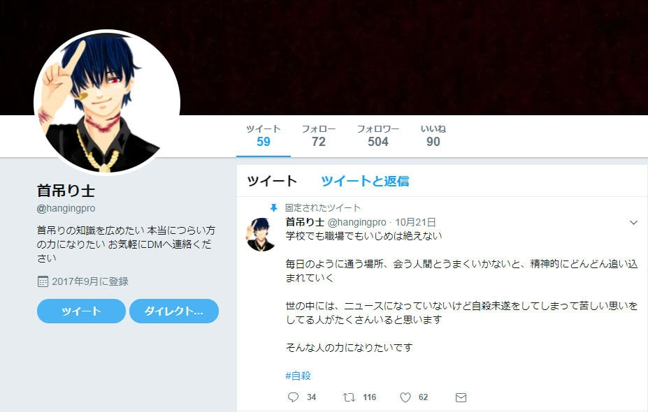 A screen-capture of murder suspect Takahiro Shiraishi's Twitter profile shows him boasting of his knowledge of hanging.