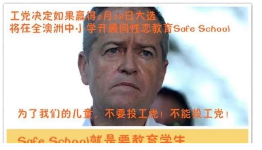 An unauthorised image appearing on WeChat.