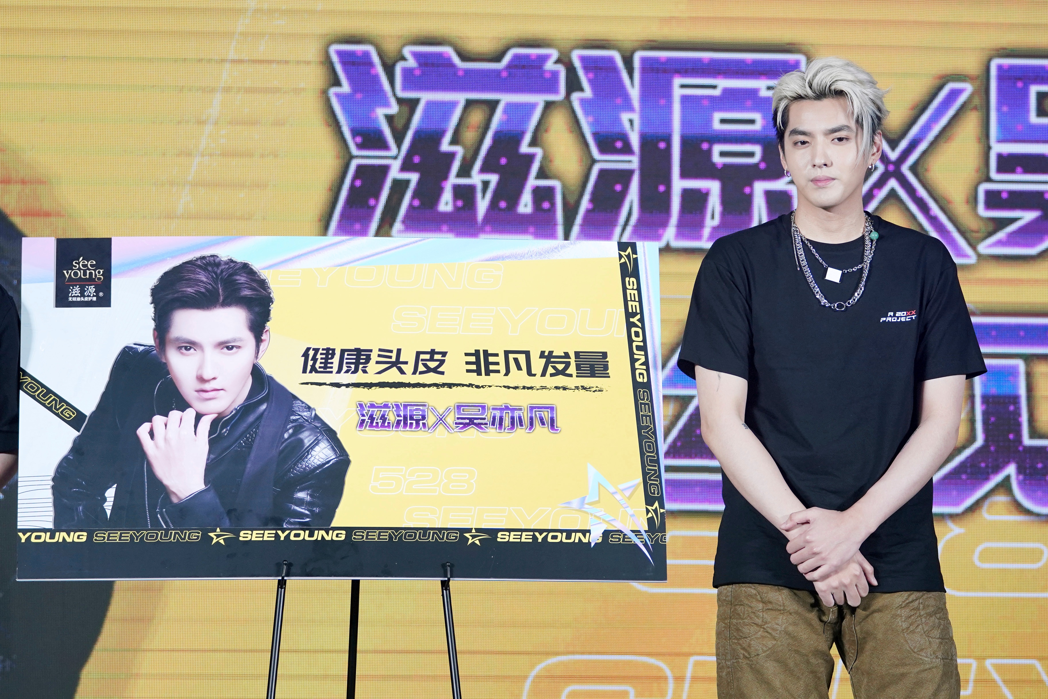 Kris Wu at a promotional event in Shanghai, China, 30 May 2021.